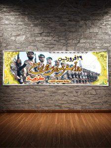 دانلود بنر لایه باز روز ارتش جمهوری اسلامی ایران PSD لایه باز فتوشاپ