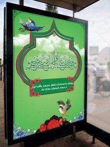 دانلود طرح PSD لایه باز بنر میلاد امام باقر (ع) با خوشنویسی زیبا