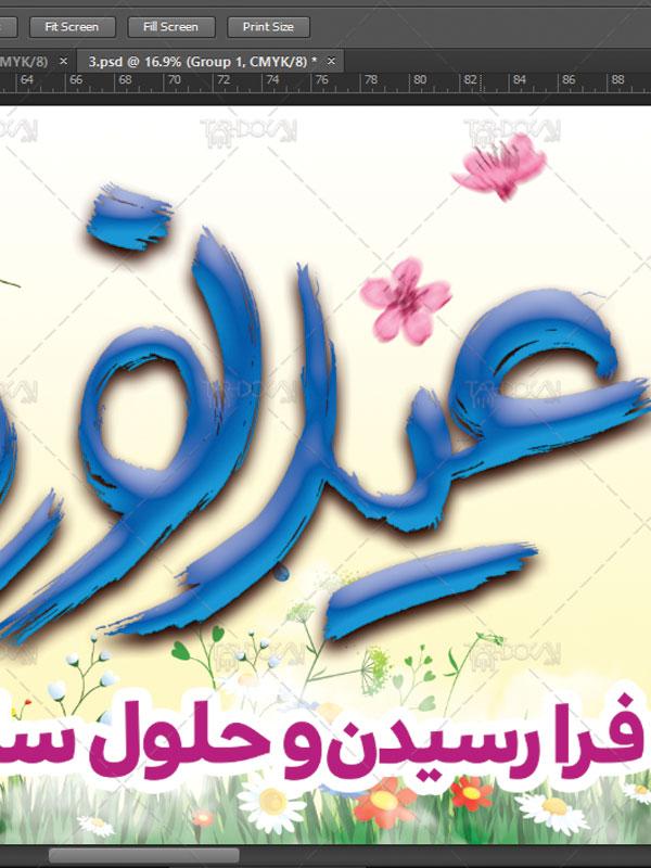 طرح آماده بیلبورد ایام عید نوروز