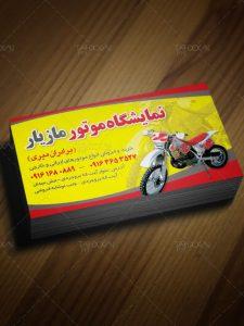دانلود نمونه طرح کارت ویزیت نمایشگاه موتورسیکلت PSD لایه باز