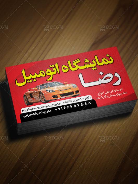 کارت ویزیت نمایشگاه خرید و فروش اتومبیل