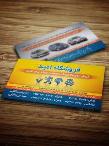 دانلود طرح کارت ویزیت فروشگاه لوازم یدکی اتومبیل دو رو PSD لایه باز