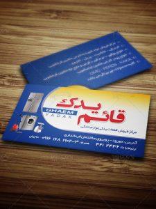 دانلود کارت ویزیت فروشگاه قطعات یدکی لوازم خانگی PSD لایه باز