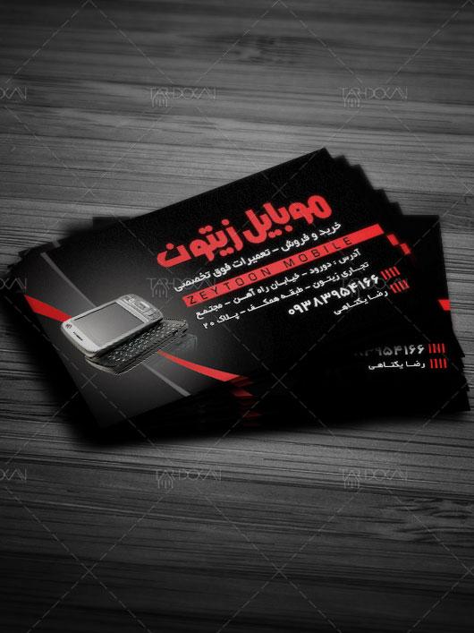 کارت ویزیت مرکز خرید و فروش و تعمیرات تخصصی تلفن همراه