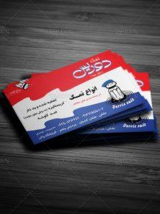 دانلود رایگان نمونه طرح آماده کارت ویزیت فروشگاه نمک PSD لایه باز