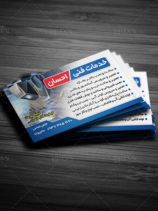 کارت ویزیت خدمات فنی تعمیر و نصب آسانسور