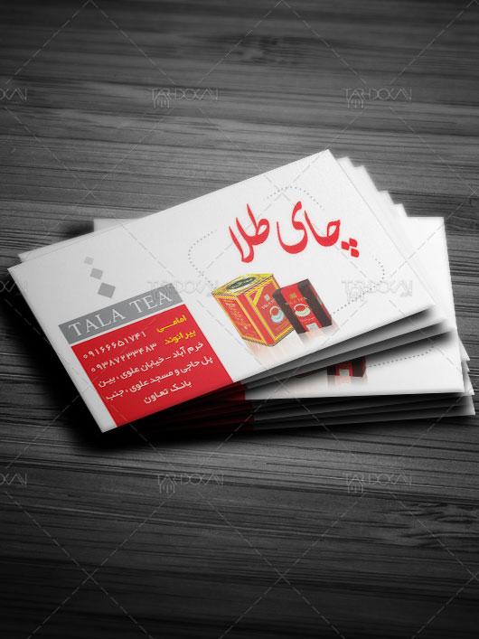 کارت ویزیت مرکز توزیع و فروش چای PSD لایه باز