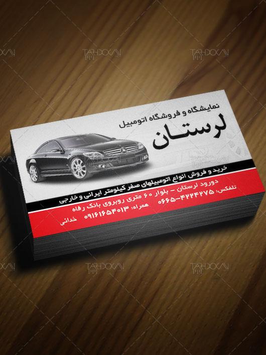 طرح لایه باز کارت ویزیت نمایشگاه و فروشگاه ماشین