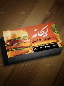 دانلود نمونه طرح کارت ویزیت ساندویچی و فلافل فروشی PSD لایه باز