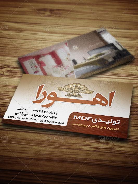 کارت ویزیت شرکت تولیدی MDF