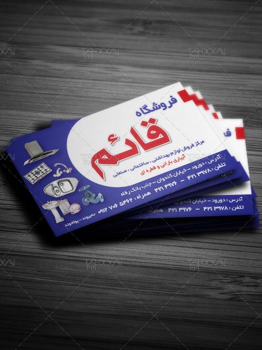کارت ویزیت فروشگاه لوازم بهداشتی و ساختمانی