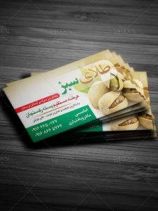 دانلود نمونه آماده کارت ویزیت مرکز توزیع و فروش پسته PSD لایه باز