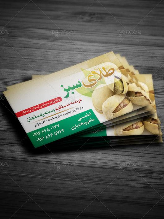 کارت ویزیت مرکز توزیع و فروش پسته