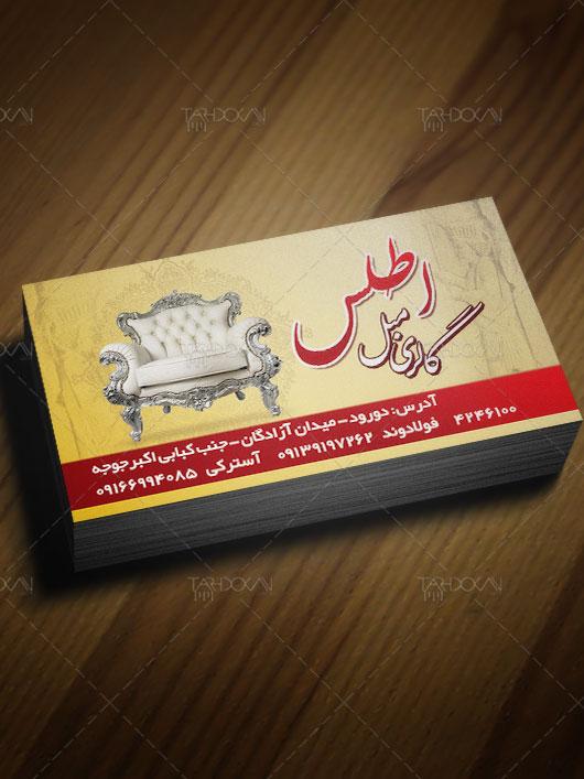 کارت ویزیت نمایشگاه مبلمان