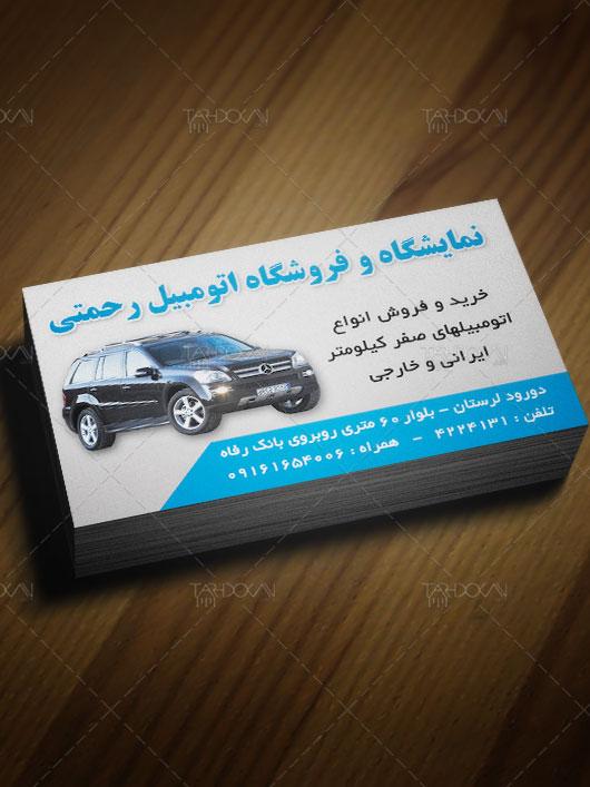 کارت ویزیت نمایشگاه اتومبیل ساده