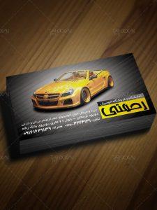 کارت ویزیت آماده نمایشگاه و فروشگاه ماشین حرفه ای PSD لایه باز