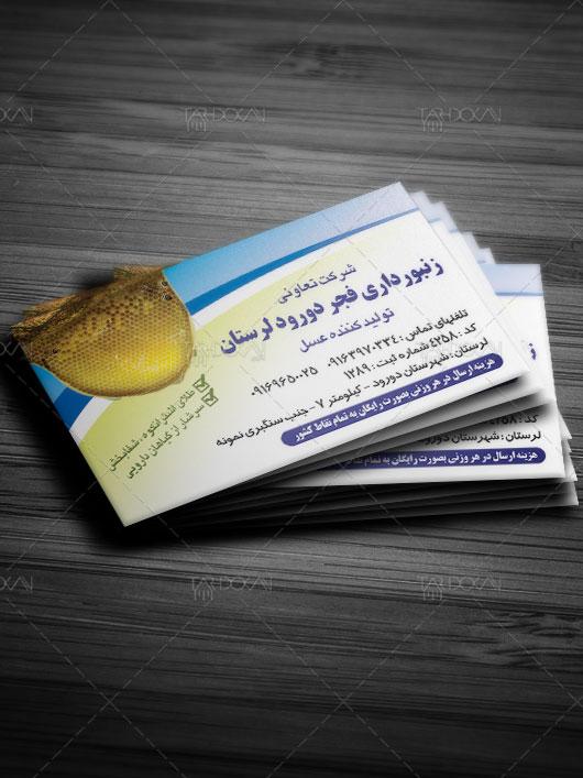 کارت ویزیت شرکت زنبورداری