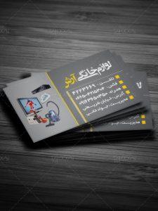 دانلود نمونه طرح کارت ویزیت فروشگاه لوازم خانگی شیک PSD لایه باز