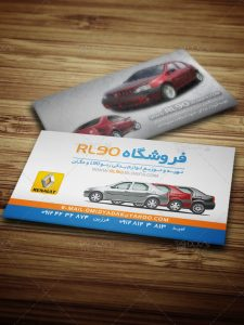 دانلود کارت ویزیت فروشگاه ماشین و لوازم یدکی اتومبیل PSD لایه باز