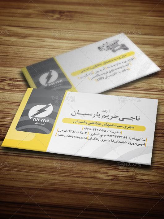 کارت ویزیت شرکت سیستم های امنیتی و حفاظتی