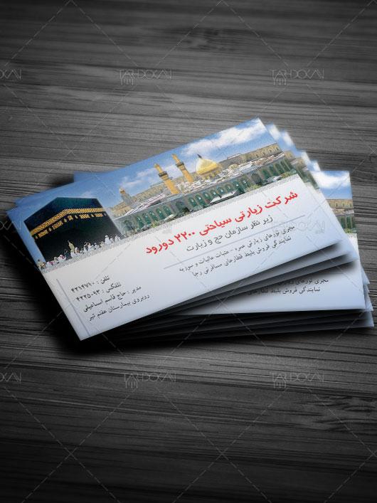 دانلود کارت ویزیت مذهبی شرکت زیارتی زیر نظر سازمان حج و زیارت PSD لایه باز