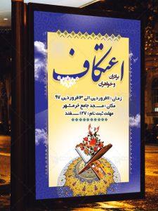 طرح لایه باز بنر آغاز ثبت نام مراسم اعتکاف در مساجد PSD فتوشاپ
