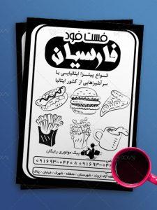 تراکت ریسو فست فود و پیتزا ایتالیایی سیاه و سفید PSD لایه باز فتوشاپ