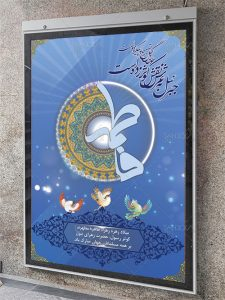 طرح لایه باز بنر ولادت حضرت فاطمه زهرا (س) با افکت های نوری زیبا
