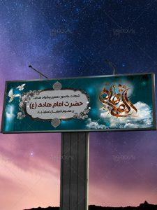 دانلود طرح بنر و پلاکارد شهادت حضرت امام هادی (ع) PSD لایه باز
