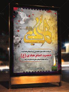 دانلود طرح آماده بنر شهادت امام هادی (ع) با تایپوگرافی زیبا PSD لایه باز