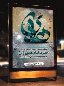 دانلود طرح بنر لایه باز شهادت امام علی النقی هادی (ع) PSD فتوشاپ