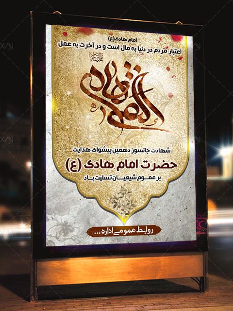 طرح بنر شهادت امام علی النقی الهادی (ع)