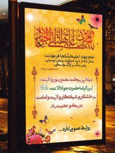 دانلود طرح لایه باز بنر میلاد امام جواد محمد تقی علیه السلام PSD فتوشاپ