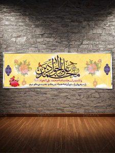 دانلود طرح آماده بنر ولادت با سعادت امام محمد تقی جواد (ع) PSD لایه باز