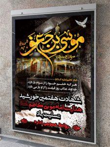 طرح لایه باز بنر شهادت امام موسی کاظم علیه السلام PSD با کیفیت بالا