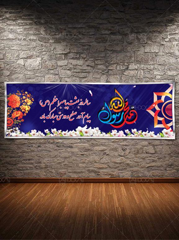 طرح بنر عید مبعث
