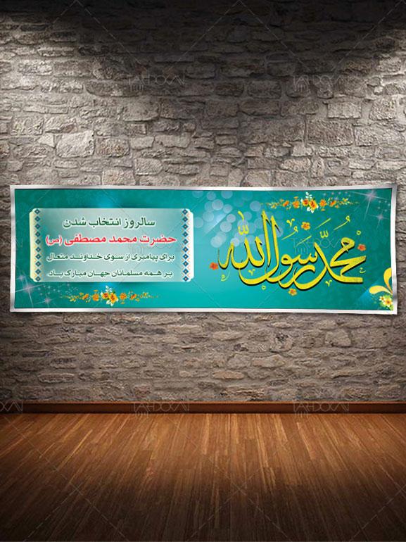 بنر و پلاکارد به مناسبت مبعث حضرت محمد