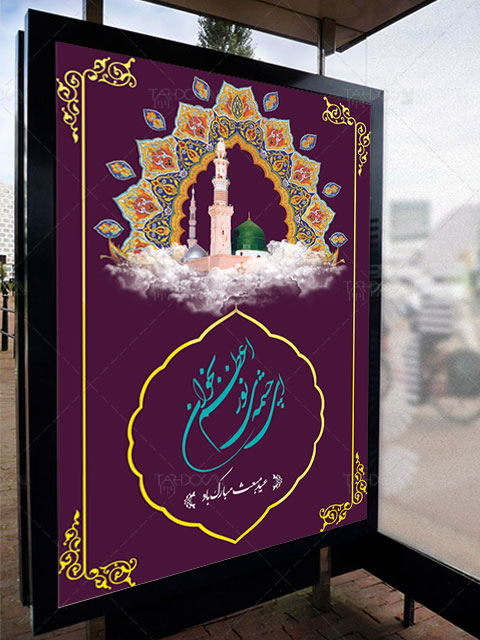 طرح بنر لایه باز تبریک عید مبعث