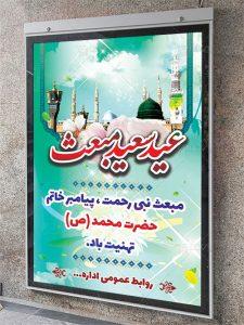 دانلود طرح بنر تبریک عید سعید مبعث PSD لایه باز با طراحی زیبا