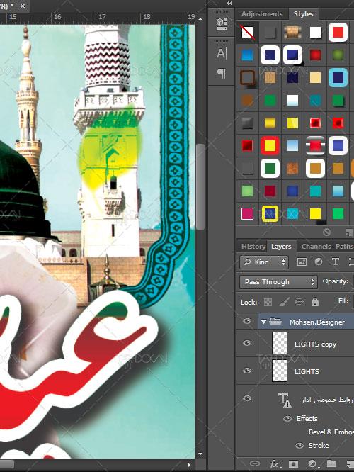 طرح بنر تبریک عید سعید مبعث