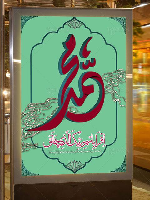 دانلود طرح بنر عید مبعث پیامبر اسلام