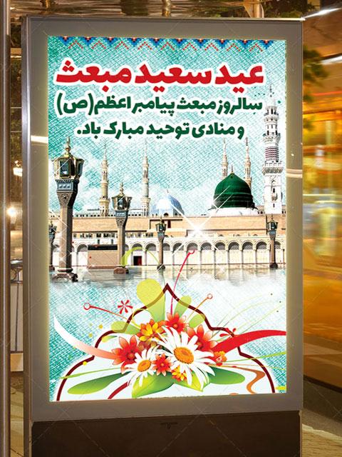 بنر مبعث حضرت محمد پیامبر اکرم
