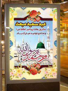 دانلود بنر لایه باز عید مبعث رسول اکرم محمد مصطفی (ص) با کیفیت