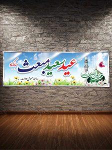 طرح بنر لایه باز عید مبعث حضرت محمد (ص) برای تبریک با کیفیت بالا