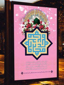 دانلود طرح بنر ولادت پیامبر اکرم حضرت محمد (ص) PSD لایه باز