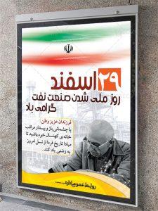 دانلود بنر PSD لایه باز گرامیداشت روز ملی شدن صنعت نفت ۲۹ اسفند
