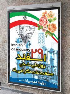 دانلود بنر PSD لایه باز تبریک روز ملی شدن صنعت نفت توسط دکتر مصدق