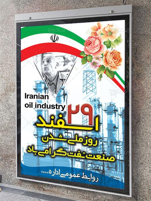 بنر ملی شدن صنعت نفت