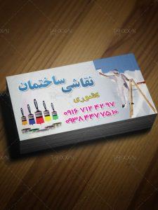 دانلود نمونه کارت ویزیت خدمات نقاشی ساختمان زیبا PSD لایه باز
