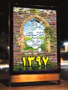 دانلود طرح بنر تبریک عید نوروز با خوشنویسی یا مقلب القلوب PSD لایه باز
